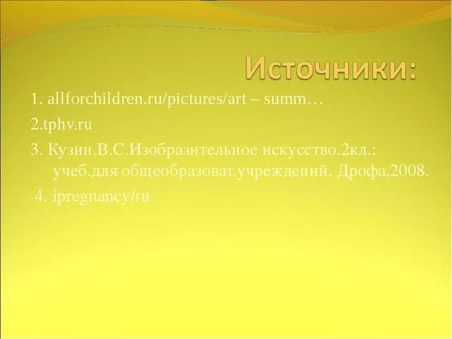 1. allforchildren.ru/pictures/art – summ… 2.tphv.ru 3. Кузин,В.С.Изобразитель...