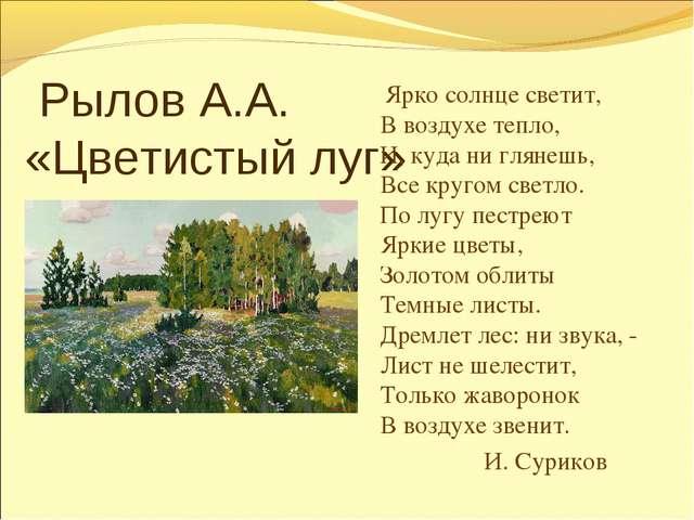 Рылов А.А. «Цветистый луг» Ярко солнце светит, В воздухе тепло, И, куда ни г...