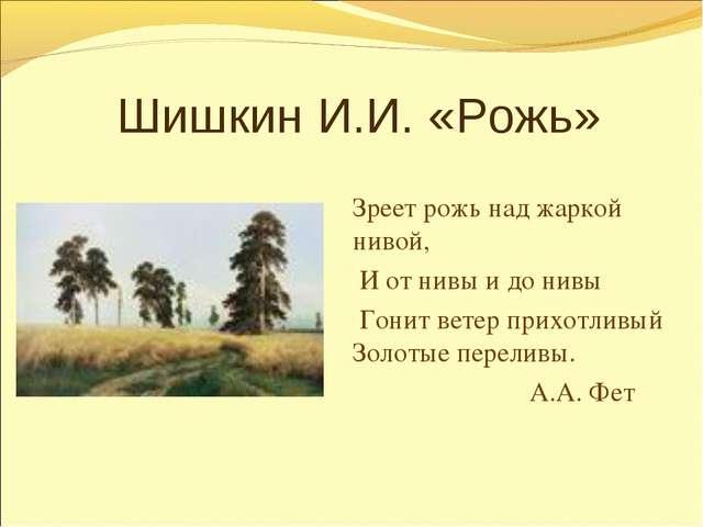 Шишкин И.И. «Рожь» Зреет рожь над жаркой нивой, И от нивы и до нивы Гонит ве...