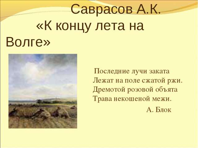 Саврасов А.К. «К концу лета на Волге» Последние лучи заката Лежат на поле сж...