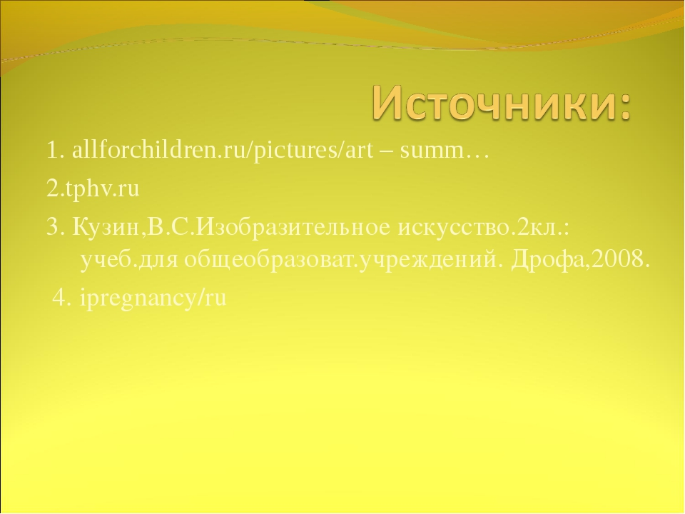 1. allforchildren.ru/pictures/art – summ… 2.tphv.ru 3. Кузин,В.С.Изобразитель...