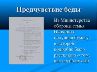 Предчувствие беды Из Министерства обороны семья Блохиных получила бумагу, в к
