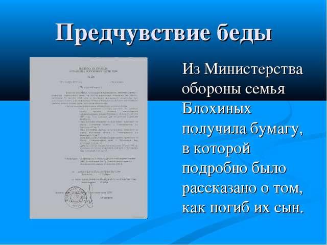 Предчувствие беды Из Министерства обороны семья Блохиных получила бумагу, в к...