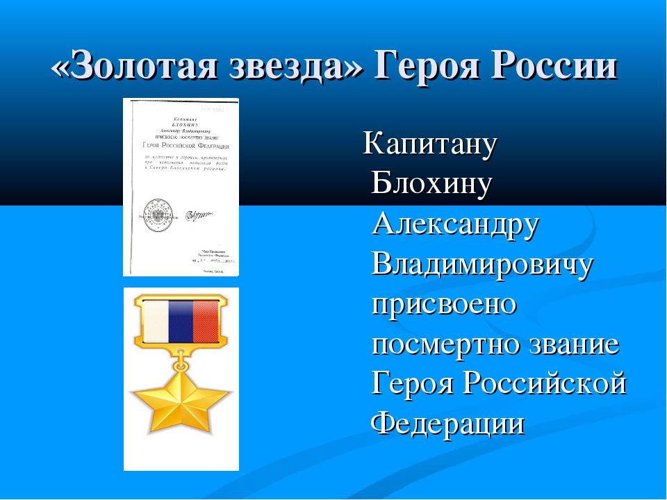 «Золотая звезда» Героя России Капитану Блохину Александру Владимировичу присв...