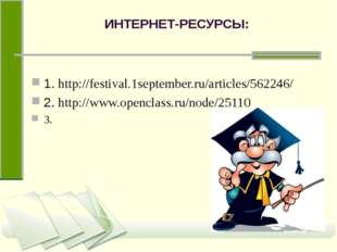 ИНТЕРНЕТ-РЕСУРСЫ: 1. http://festival.1september.ru/articles/562246/ 2. http:/