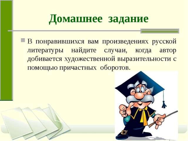 Домашнее задание В понравившихся вам произведениях русской литературы найдите...