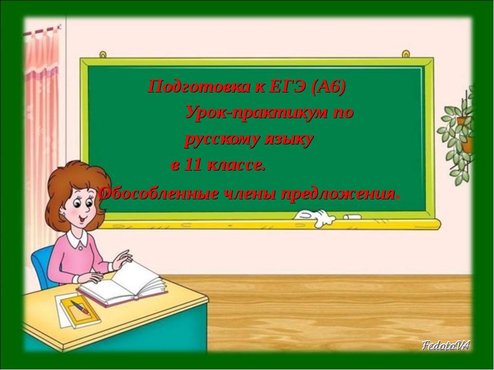 Подготовка к ЕГЭ (А6) Урок-практикум по русскому языку в 11 классе. Обособлен...