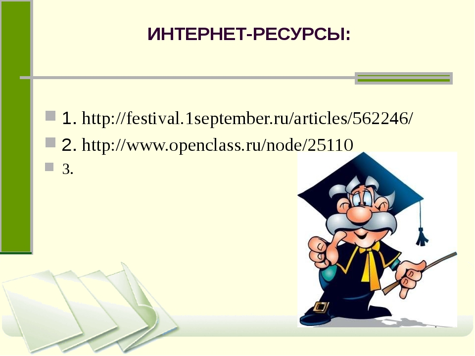 ИНТЕРНЕТ-РЕСУРСЫ: 1. http://festival.1september.ru/articles/562246/ 2. http:/...