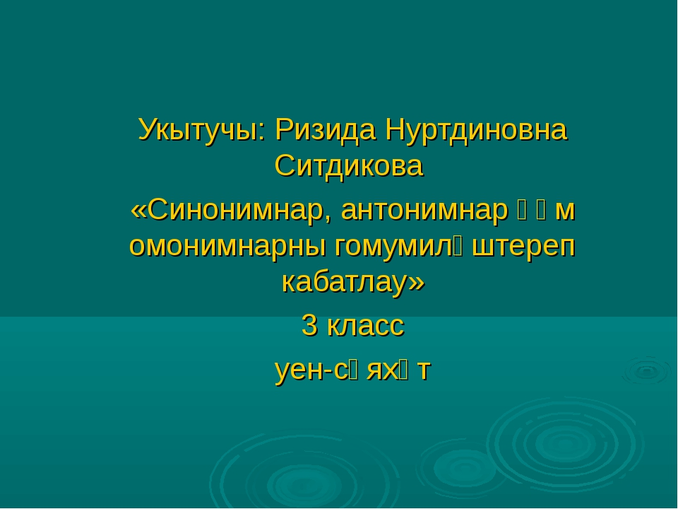 Укытучы: Ризида Нуртдиновна Ситдикова «Синонимнар, антонимнар һәм омонимнарн...