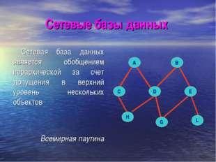 Сетевые базы данных Сетевая база данных является обобщением иерархической за