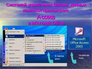 Системой управления базами данных является приложение Access в Microsoft Offi