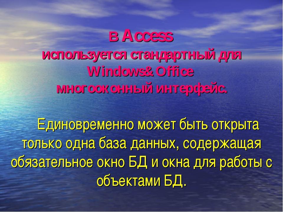 В Access используется стандартный для Windows&Office многооконный интерфейс....