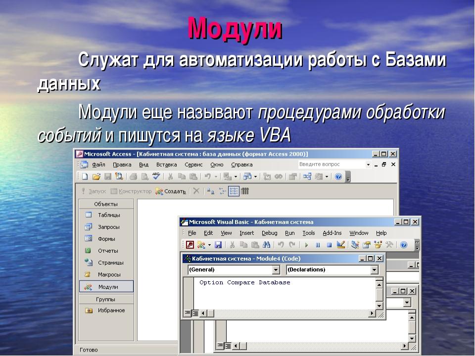 Модули Служат для автоматизации работы с Базами данных Модули еще называют пр...