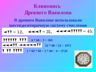 Клинопись Древнего Вавилона В древнем Вавилоне использовали шестидесятиричную