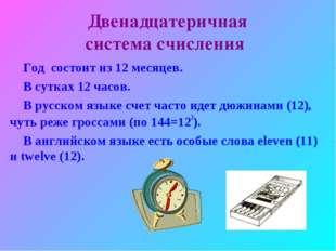 Двенадцатеричная система счисления Год состоит из 12 месяцев. В сутках 12 час