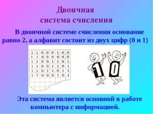 Двоичная система счисления В двоичной системе счисления основание равно 2, а