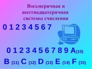 Восьмеричная и шестнадцатеричная системы счисления 0 1 2 3 4 5 6 7 0 1 2 3 4