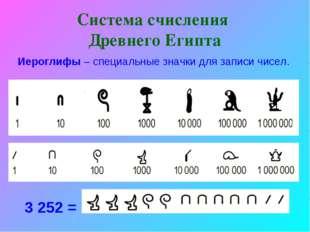 Система счисления Древнего Египта Иероглифы – специальные значки для записи ч