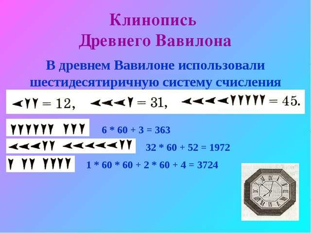 Клинопись Древнего Вавилона В древнем Вавилоне использовали шестидесятиричную...