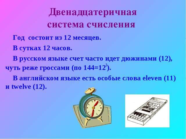 Двенадцатеричная система счисления Год состоит из 12 месяцев. В сутках 12 час...