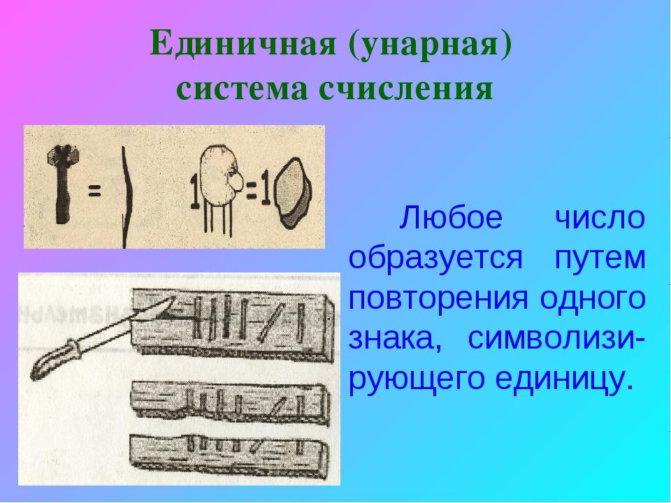 Единичная (унарная) система счисления Любое число образуется путем повторения...