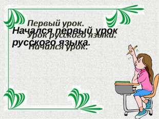 Начался первый урок русского языка.