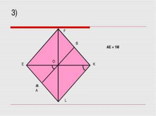 3) E F K L AA B A O АЕ = 1М