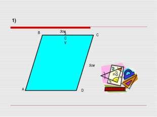1) А В С D 3CV 3cм 5см