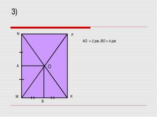 3) M N P K A B O АО = 2 дм, ВО = 4 дм