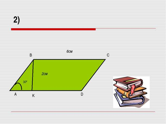 2) А В С D K 30º 2см 6см