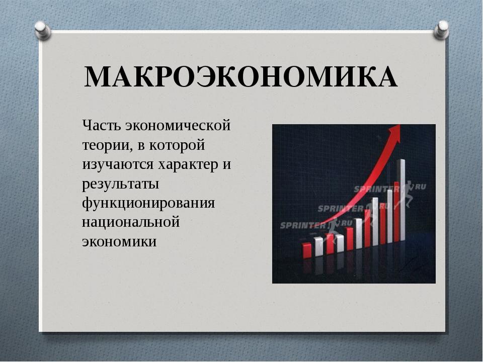 МАКРОЭКОНОМИКА Часть экономической теории, в которой изучаются характер и рез...