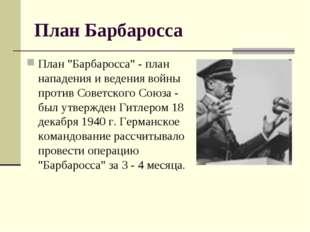"""План Барбаросса План """"Барбаросса"""" - план нападения и ведения войны против Сов"""