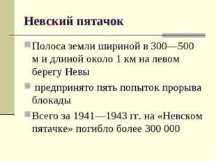 Невский пятачок Полоса земли шириной в 300—500 м и длиной около 1 км на левом