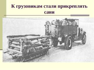 К грузовикам стали прикреплять сани