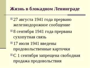 Жизнь в блокадном Ленинграде 27 августа 1941 года прервано железнодорожное со