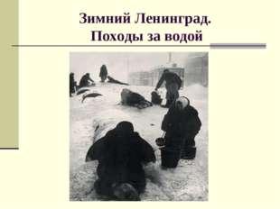 Зимний Ленинград. Походы за водой