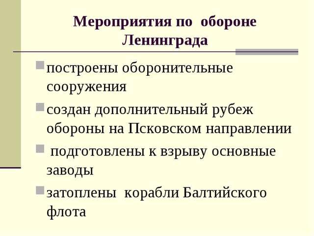 Мероприятия по обороне Ленинграда построены оборонительные сооружения создан...