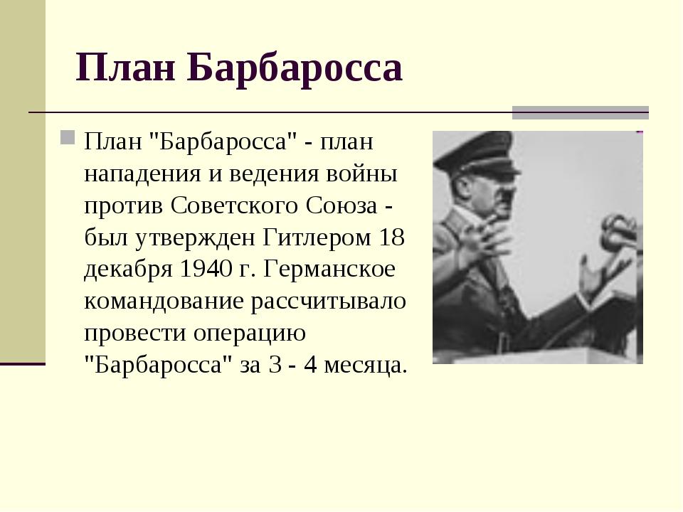 """План Барбаросса План """"Барбаросса"""" - план нападения и ведения войны против Сов..."""