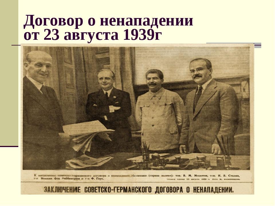 Договор о ненападении от 23 августа 1939г