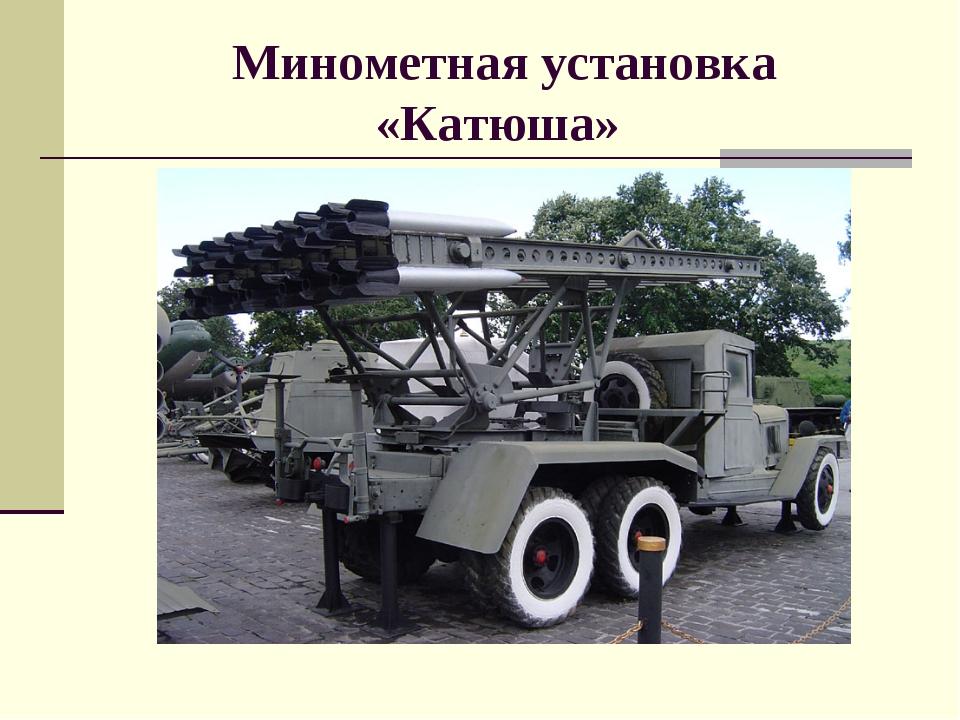 Минометная установка «Катюша»