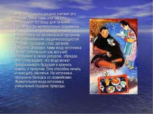 Ламы Иволгинского дацана считают его святым. Эмче ламы или лекари используют