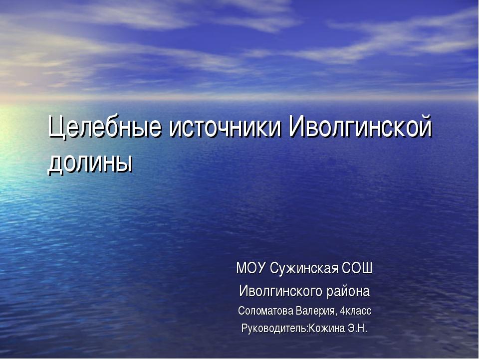 Целебные источники Иволгинской долины МОУ Сужинская СОШ Иволгинского района С...
