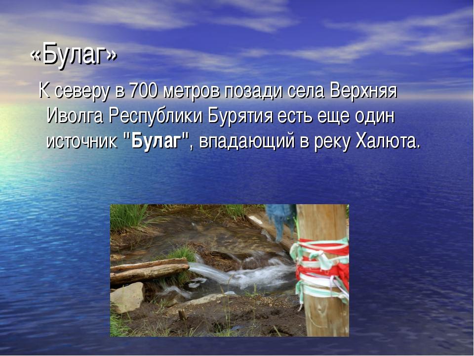 «Булаг» К северу в 700 метров позади села Верхняя Иволга Республики Бурятия е...