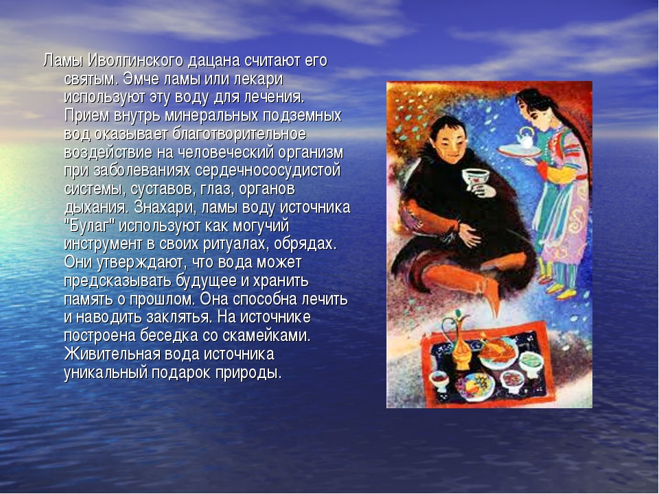 Ламы Иволгинского дацана считают его святым. Эмче ламы или лекари используют...