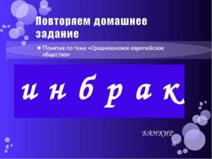 БАНКИР инбрак