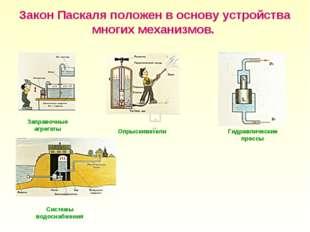 Закон Паскаля положен в основу устройства многих механизмов. Заправочные агре