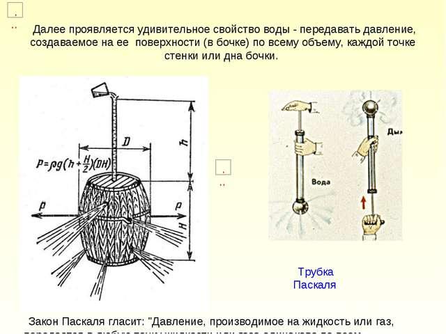 """Закон Паскаля гласит:""""Давление, производимое на жидкость или газ, передает..."""