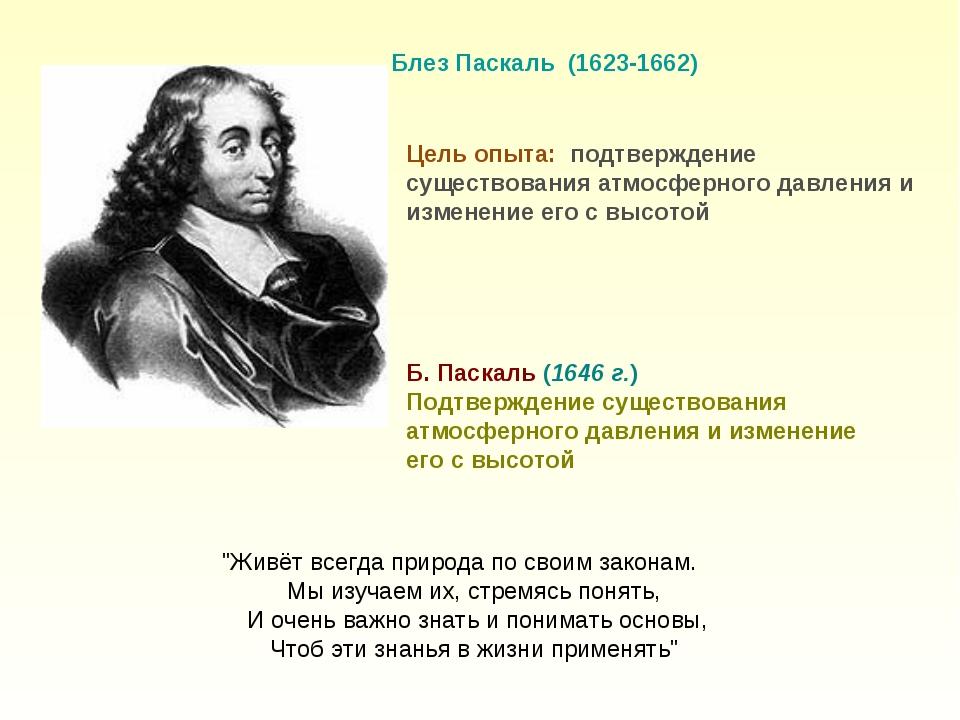 """""""Живёт всегда природа по своим законам. Мы изучаем их, стремясь понять, И о..."""