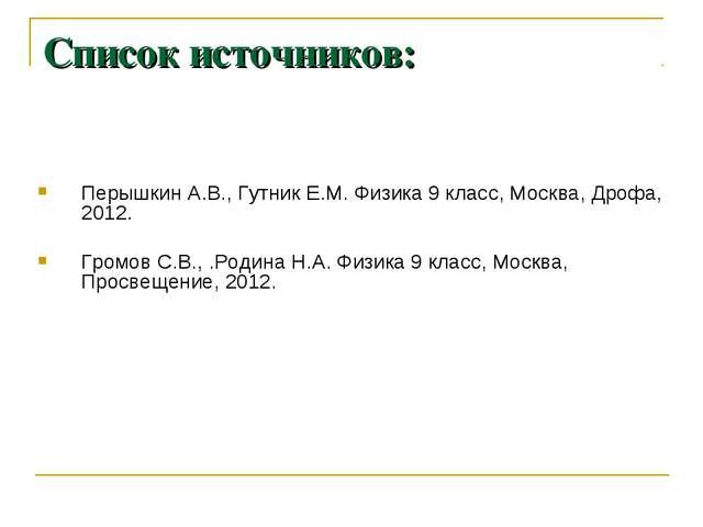 Список источников: Перышкин А.В., Гутник Е.М. Физика 9 класс, Москва, Дрофа,...