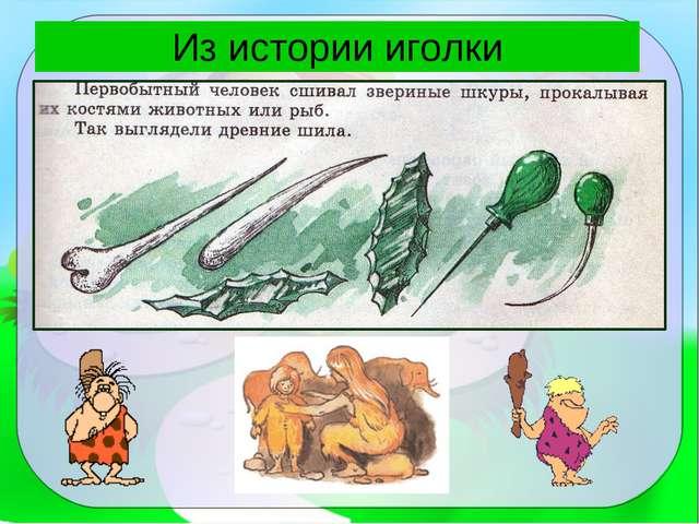 Из истории иголки
